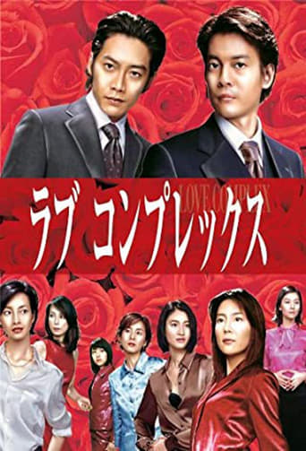Poster of Love Complex