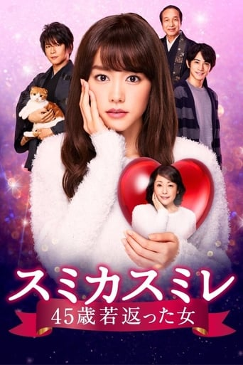 Poster of Sumika Sumire