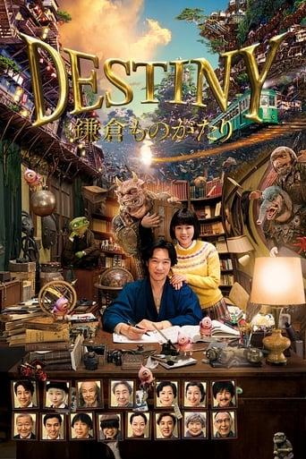 Poster of DESTINY 鎌倉ものがたり