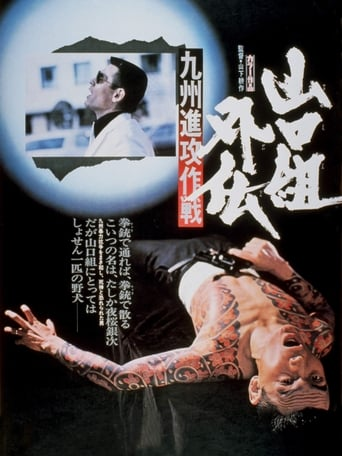 Poster of The Tattooed Hitman