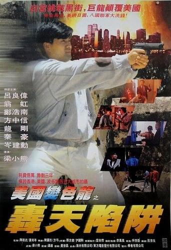 Poster of Guns of Dragon