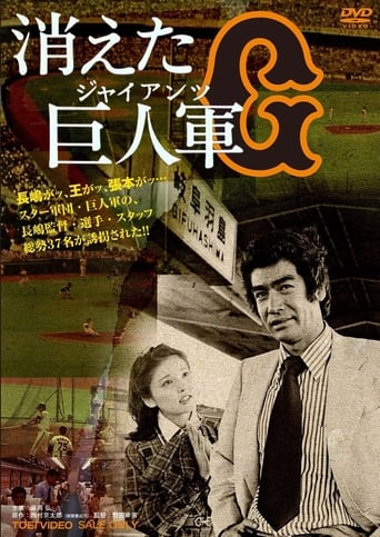 Poster of 消えた巨人軍