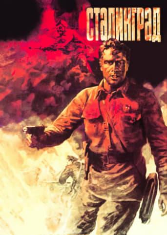 Poster of Stalingrad