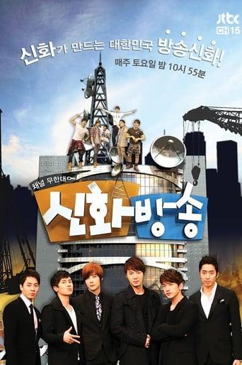 Poster of Shinhwa Broadcast