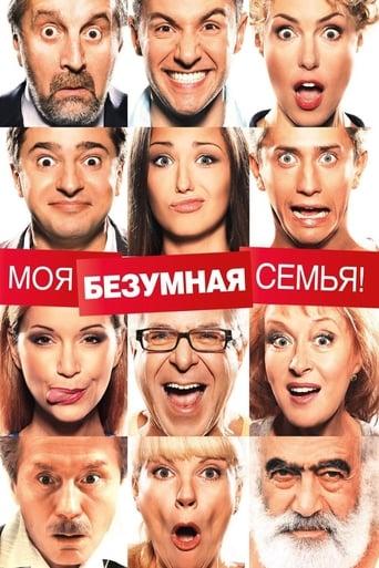 Poster of Моя безумная семья