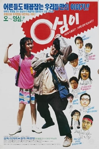Poster of Young-Shim