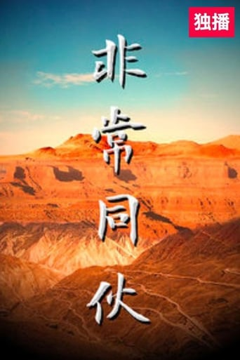 Poster of 非常同伙