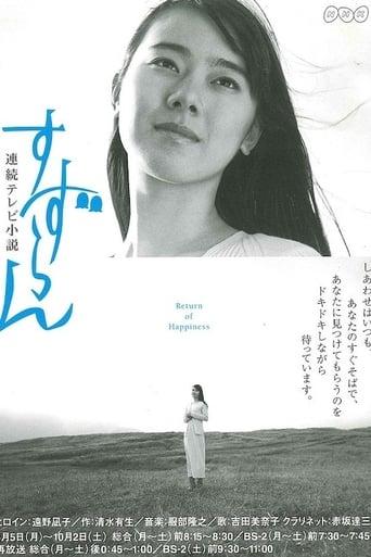 Poster of すずらん