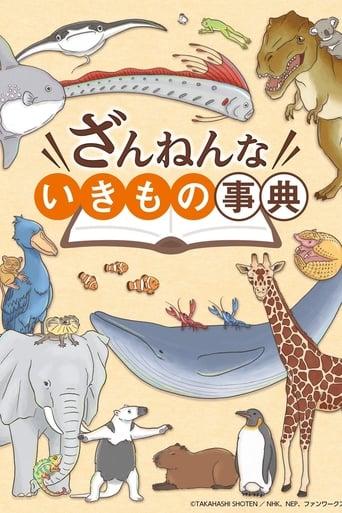 Poster of Zannenna Ikimono Jiten