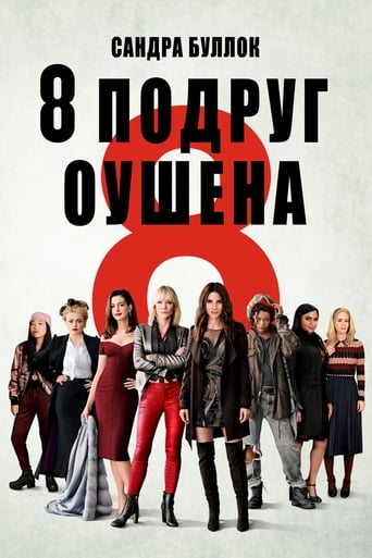 Poster of 8 подруг Оушена