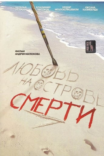 Poster of Любовь на острове смерти