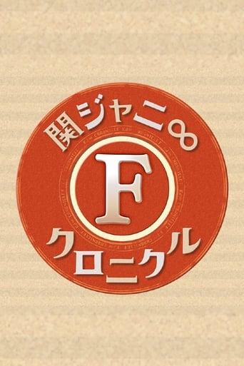 Poster of Kanjani8 Chronicle F