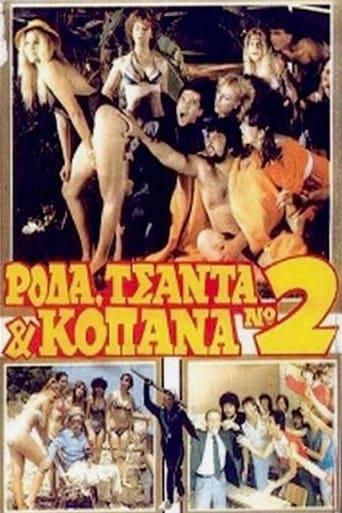 Poster of Ρόδα Τσάντα και Κοπάνα 2