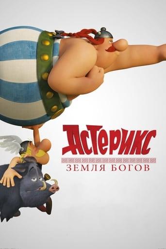 Poster of Астерикс: Земля Богов