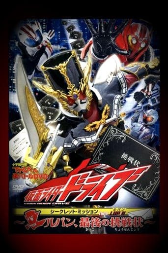 Poster of Kamen Rider Drive: Type LUPIN ~Lupin, The Last Challenge~