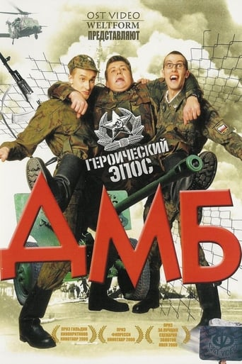Poster of Demobbed
