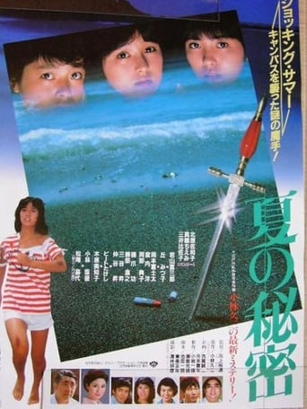 Poster of Summer Secrets