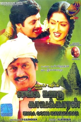 Poster of Enga Ooru Pattukaran