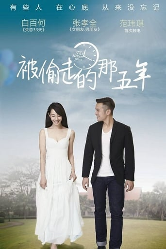 Poster of 被偷走的那五年