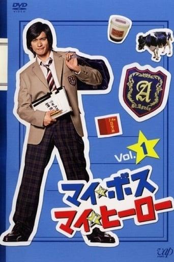 Poster of My Boss, My Hero