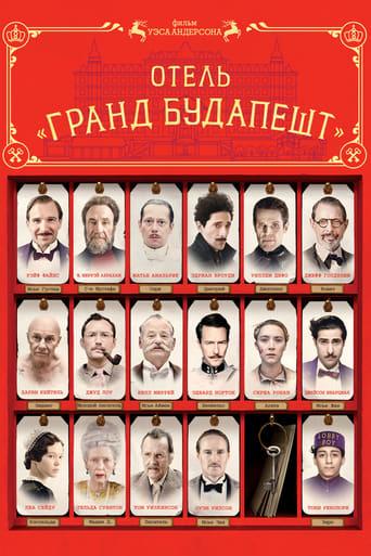 Poster of Отель «Гранд Будапешт»