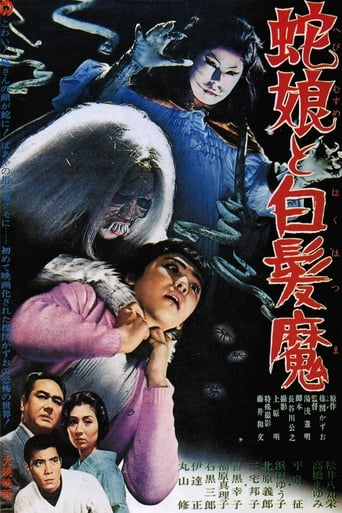 Poster of The Snake Girl and the Silver-Haired Witch