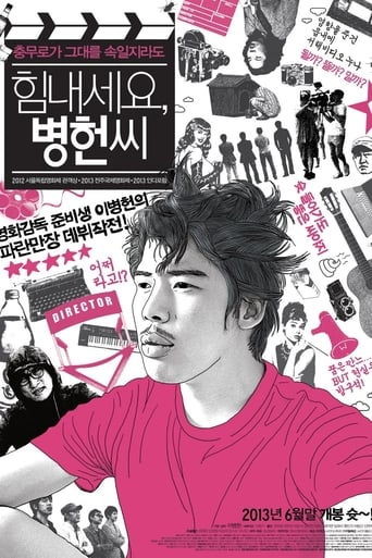 Poster of Cheer Up Mr. Lee