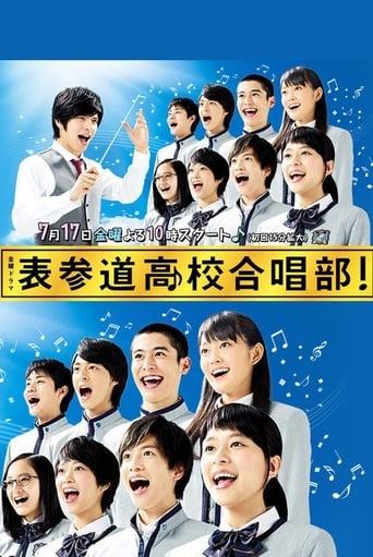 Poster of 表参道高校合唱部!