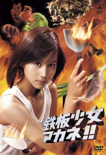 Poster of Teppan Girl