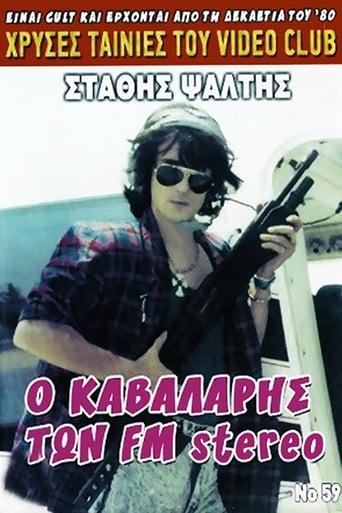 Poster of Ο καβαλάρης των F.M. Stereo