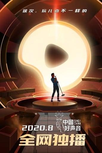 Poster of Sing! China