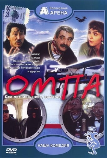 Poster of Ompa