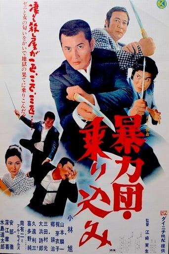 Poster of The Killer