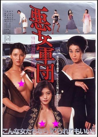 Poster of Akujo gundan