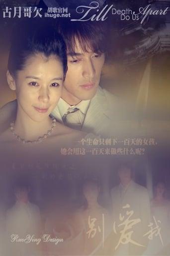 Poster of 别爱我