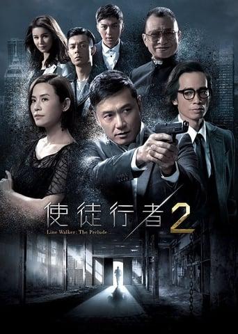 Poster of 使徒行者2