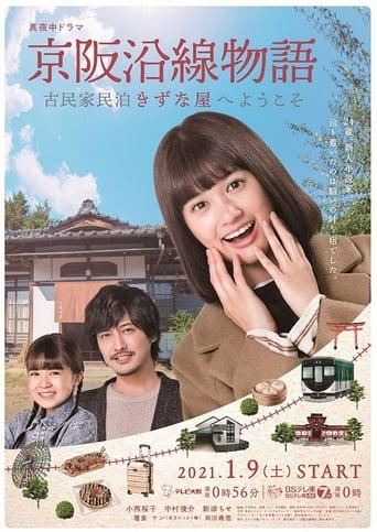 Poster of Keihan Ensen Monogatari  ~Kominka Minpaku Kizuna-ya e Youkoso~