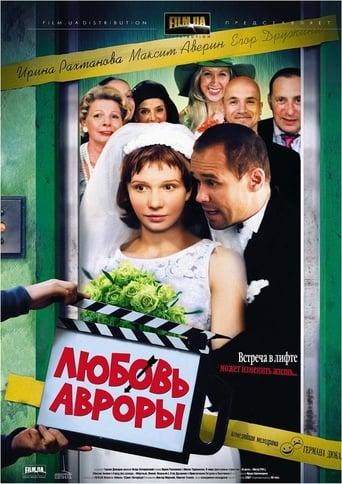 Poster of Любовь Авроры