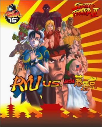 Poster of Street Fighter II: Return to Fujiwara Capital