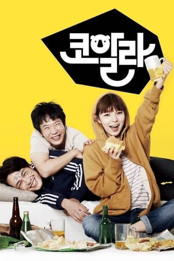 Poster of 코알라