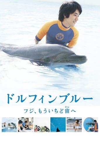 Poster of Dolphin Blue: Soar Again, Fuji