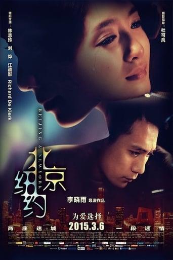 Poster of Beijing, New York
