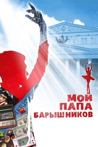 Poster of My Dad Baryshnikov