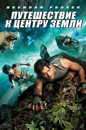 Poster of Путешествие к центру Земли