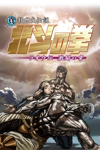 Poster of Fist of the North Star: Legend of Raoh - Chapter of Fierce Fight