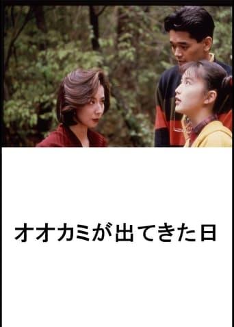 Ookami ga Dekita Hi