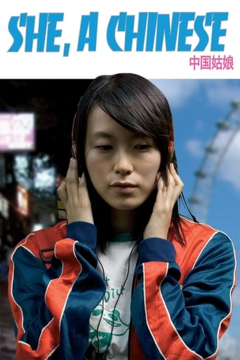 Poster of She, a Chinese