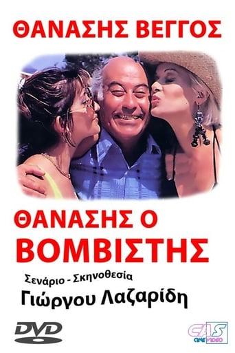 Poster of Θανάσης ο βομβιστής