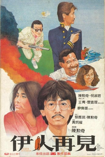 Poster of Yi ren zai jian