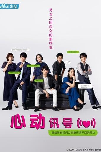 Poster of LINEの答えあわせ ~男と女の勘違い~